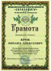 Первая Тульская коллегия адвокатов ЕВРОЗАЩИТА
