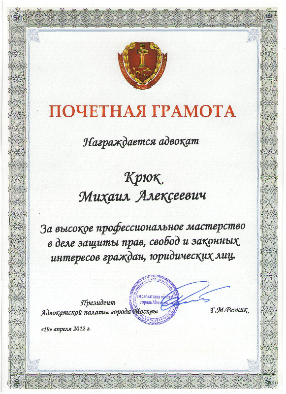 Президент адвокатской палаты города Тулы